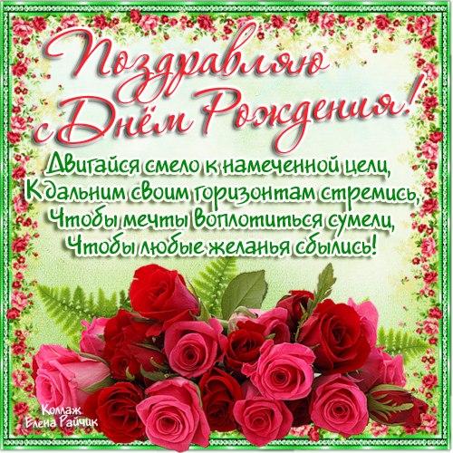 Поздравления с днем рождения женщине для одноклассников